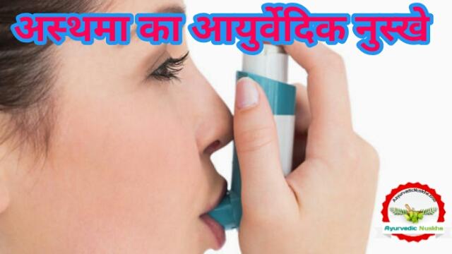 Asthma ka ayurvedic nuskhe