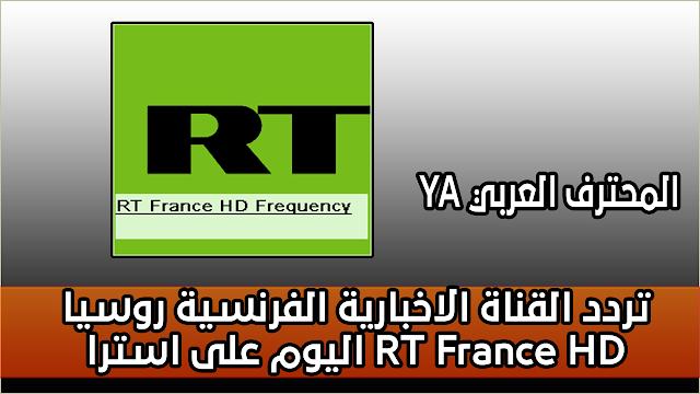 تردد القناة الاخبارية الفرنسية روسيا اليوم على استرا RT France HD