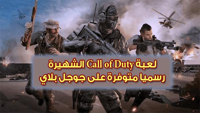 تحميل لعبة Call of Duty Global Operations للاندرويد مجانا