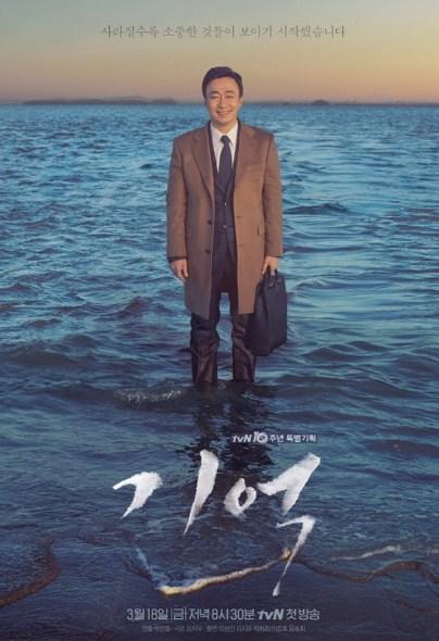 Sinopsis Drama Korea Terbaru : Memory  (2016)
