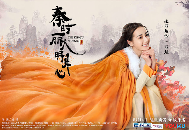The King's Woman Dilraba Dilmurat