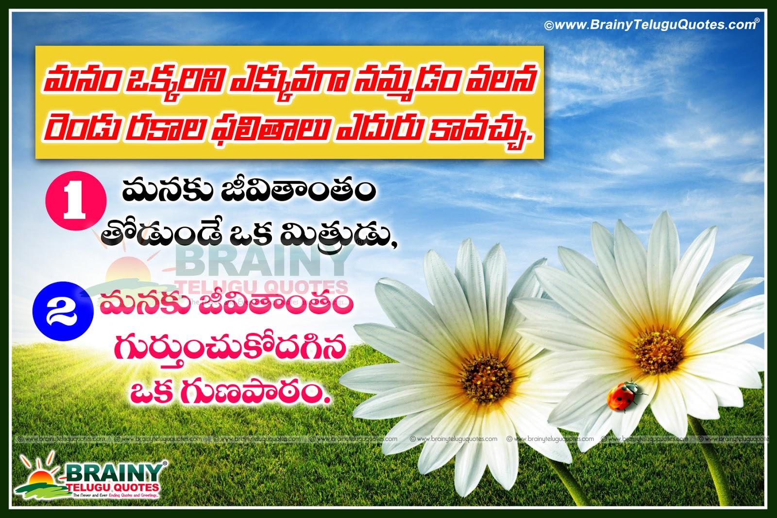 Inspirational Thoughts About Life Telugu Top 10 Sukthulu  Brainyteluguquotestelugu Quotes