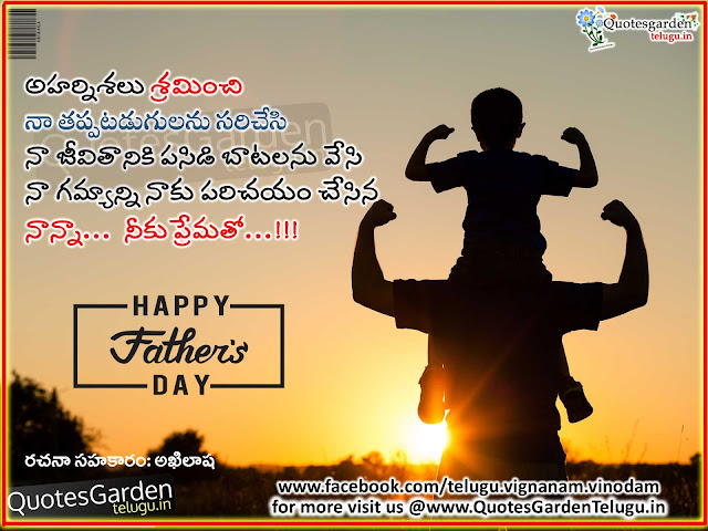 Father's Day telugu messages quotes