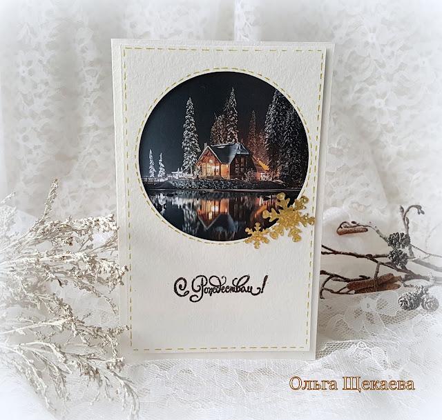 ,открытка,,с окошком,,домик,,новогодняя,,С&S,
