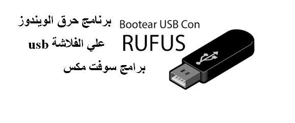 تحميل برنامج rufus لحرق نسخة الويندوز علي الفلاشة usb مجانا برابط مباشر