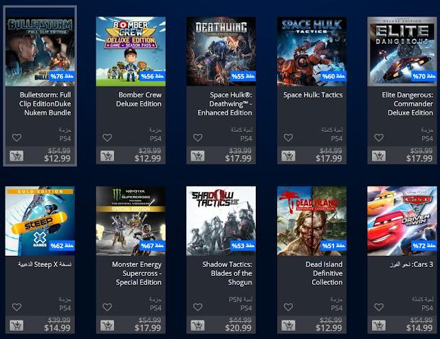 تخفيضات رهيبة تنطلق على متجر PlayStation Store العربي و ألعاب بأقل من 25 دولار