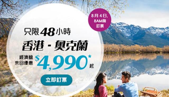 【新西蘭航空】香港 直飛 奧克蘭 來回$4785起,限時48小時。