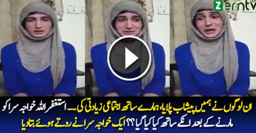News OF Pakistan Online: Khawaja Sara Telling Shocking Details What