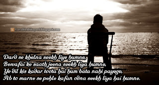Sad boy shayari dard shayari with images wallpaper