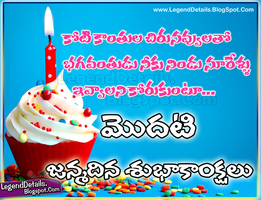 first birthday wishes in telugu legendary quotes