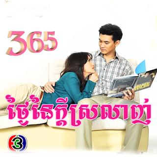 365 Tngay Ney Kdey Srolanh | 40ep End