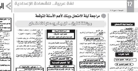 أهم التوقعات لامتحان اللغه العربيه للصف الثالث الاعدادي الترم الثاني-ملحق الجمهوريه التعليمي