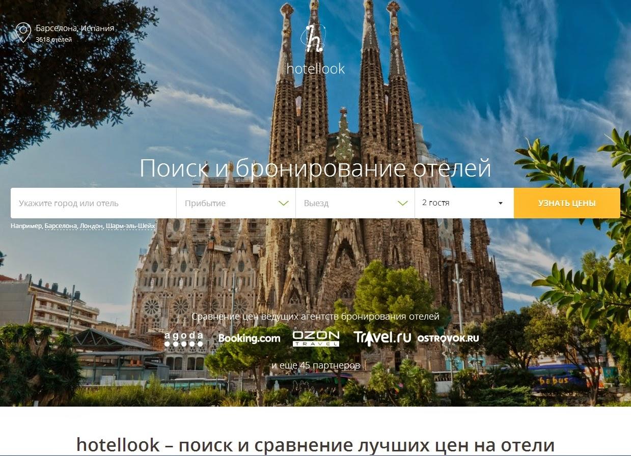 HotelLook - поиск и бронирование отелей - открыть