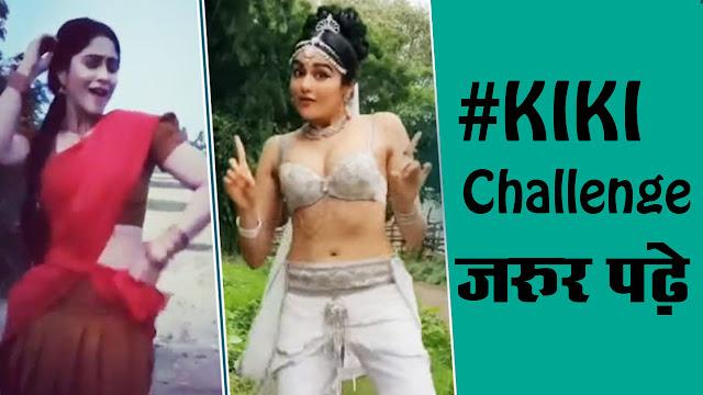 What is KiKi Challenge, What is KiKi Challenge