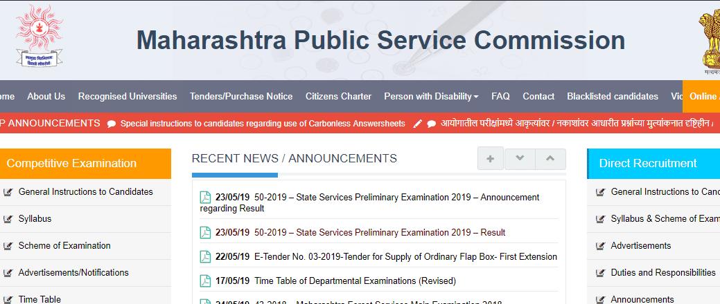 Maharashtra State PCS Prelims Result