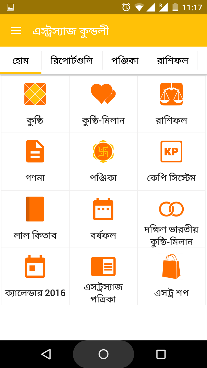 The new AstroSage Kundli 7 works in Bengali as well.
