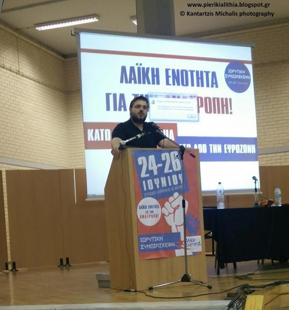 Ο π. βουλευτής Πιερίας και στέλεχος της Λαϊκής Ενότητας Πιερίας κ. Ζήσης Ζάννας στο ιδρυτικό συνέδριο της ΛΑΕ στο στάδιο Ειρήνης και Φιλίας