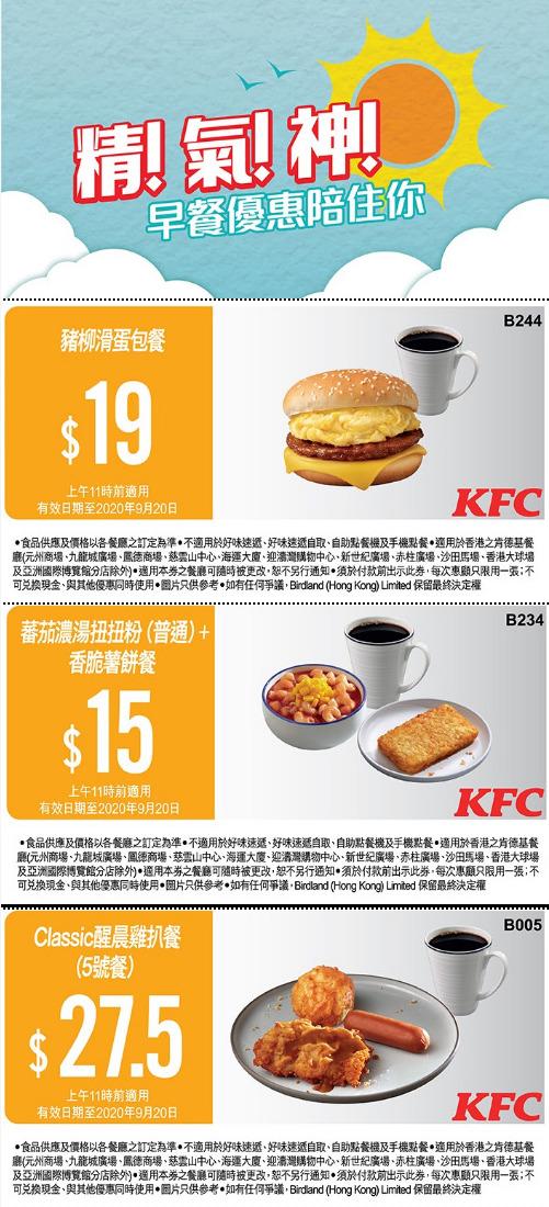KFC:全日通著數優惠券(至20/9) ( Jetso Club 著數俱樂部 )