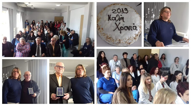 Πρέβεζα: Με τις βραβεύσεις των Ιατρών, Νέσσερη και Χασεμάκη, συνοδεύτηκε η κοπή της πρωτοχρονιάτικης πίτας του νοσοκομείου