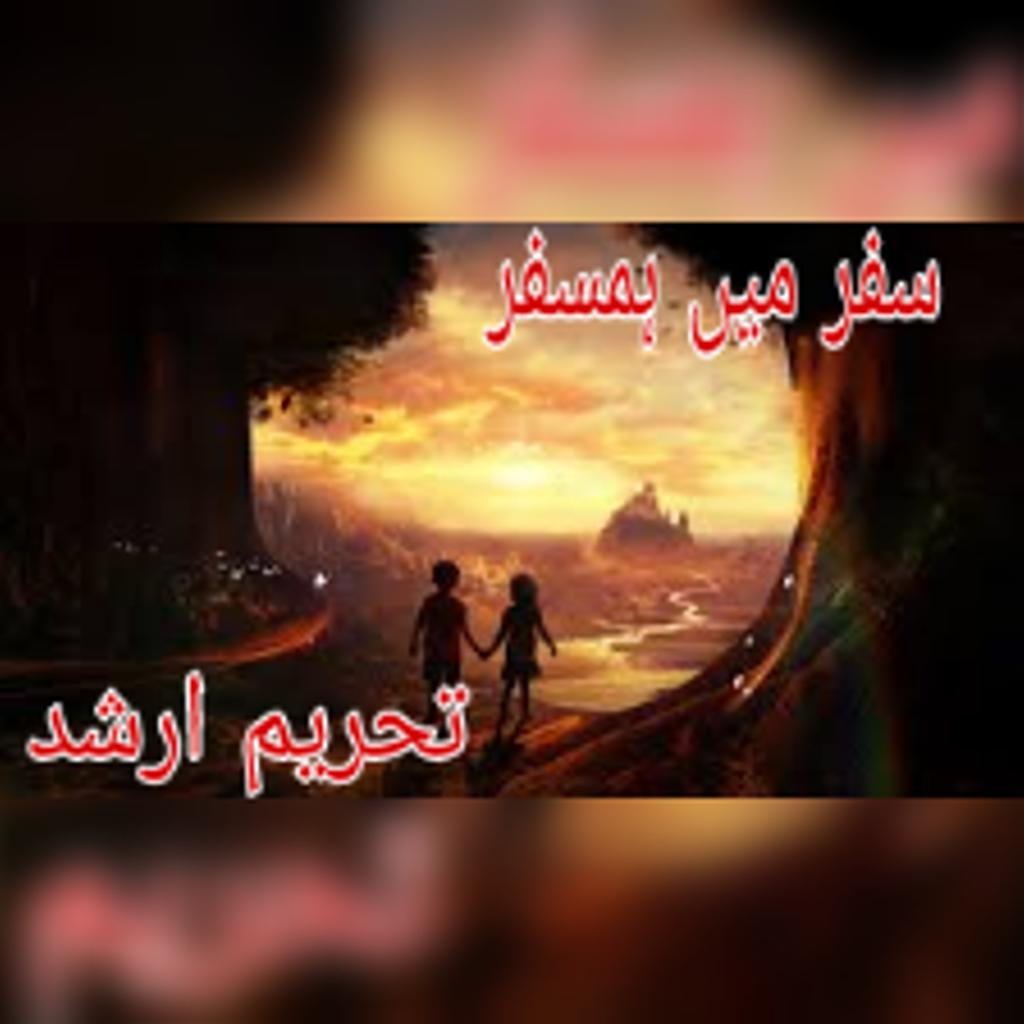 EZ Readings: Safar Main Humsafar By Tehreem Arshad Epi 11