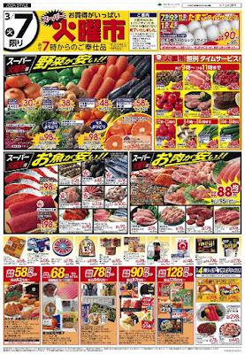03/07〜03/08 スーパー火曜市&水曜得売