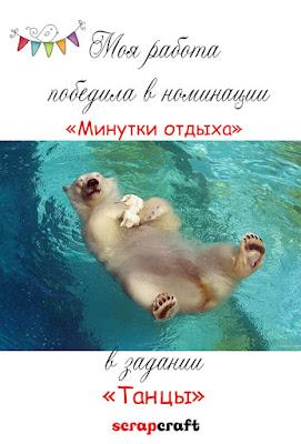 Моя первая победа))