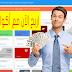 أفضل المواقع لحصول علي أكواد سورس والربح منها !! شرح تفاصيلي