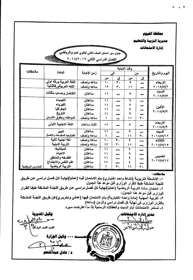 جدول امتحانات الصف الأول الثانوي العام محافظة الفيوم 2018 الترم الثاني