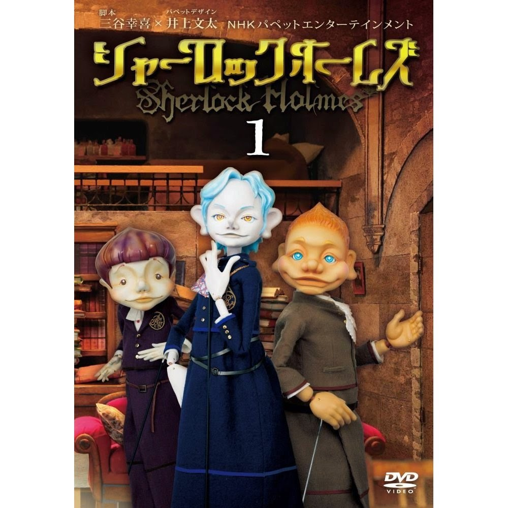 記憶に残らない象: NHK「 シャーロックホームズ」 DVD