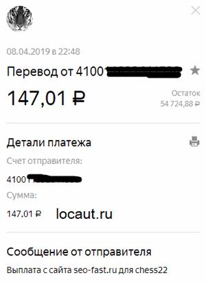Выплата 147.01 рублей