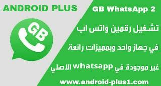 تحميل whatsapp+2 plus لتشغيل رقمين واتس اب على جهاز واحد، تحميل whatsapp2 plus، تحميل GBWhatsApp، تحديث GBWhatsApp اخر اصدار، تحميل whatsapp2 plus، تنزيل whatsapp2 plus، تطبيق whatsapp2 plus لتشغيل رقمين واتس اب، whatsapp+2 تنزيل، whatsapp+2 download، whatsapp+2 ابو صدام، تحميل whatsapp 2 للاندرويد، whatsapp 2 apk، whatsapp+2، whatsapp2 الازرق، whatsapp 2 apk، تحميل واتس اب بلس، تنزيل واتس اب بلس، جيبي واتس اب، جي بي واتساب، gbwhatsapp تحميل اخر اصدار، gbwhatsapp plus اخر تحديث، تحميل whatsapp اخر اصدار، تحديث gbwhatsapp للاندرويد، واتساب بلس، تحميل واتس اب بلس، تحميل واتس اب بلص، whatsapp gb plus، تشغيل رقمين واتس اب على نفس الجهاز، فتح رقمين واتس اب على جهاز واحد، Download-WhatsApp2.apk-last-version-For-android، تنزيل واتس اب 2