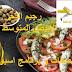 رجيم البحر الابيض المتوسط / برنامج و وصفات