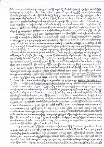 Myanmar Love Story Chatgyi Dr Book