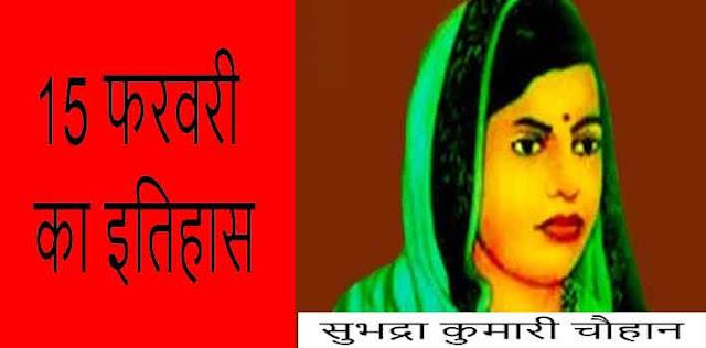 आज ही प्रसिद्ध कवयित्री सुभद्रा कुमारी चौहान का निधन हुआ