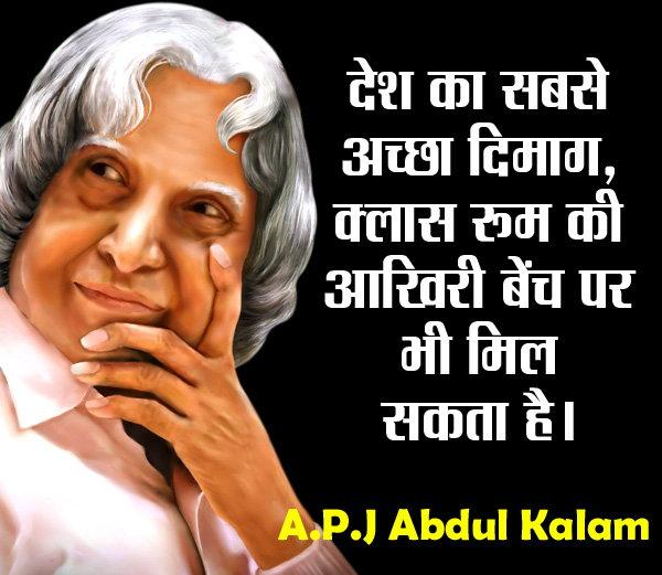 Cute Sad Love Hindi Pics Quote And Backgrounds 2016: Love Shayari Image Download 2018: Best Abdul Kalam Quotes