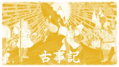 人文研究見聞録:『古事記』による日本神話(まとめ)