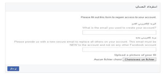 رابط جديد من الفيسبوك لاسترجاع حسابك المعطل او القديم او المسروق