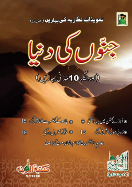 Jinno ki Duniya Full PDF book in Urdu Language
