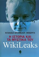 """""""Η ιστορία και τα μυστικά του WikiLeaks"""" του Daniel Domscheit-Berg"""