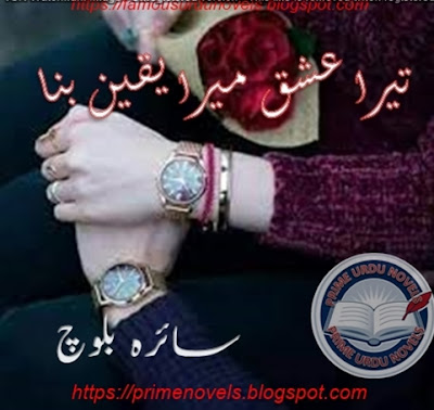 Free download Tera ishq mera yaqeen bana novel pdf by Saira Baloch Last Episode