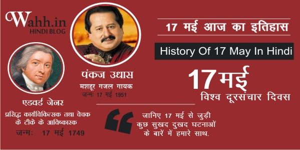 17-May-Aaj-Ka-itihaas-History