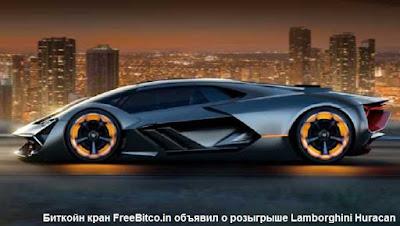 Биткойн кран FreeBitco.in объявил о розыгрыше Lamborghini Huracan