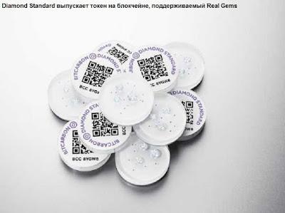Diamond Standard выпускает токен на блокчейне, поддерживаемый Real Gems