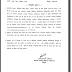 Govt Medical College, Shivpuri Medical Officer, Nursing Sister, Staff Nurse & Other – 214 Posts
