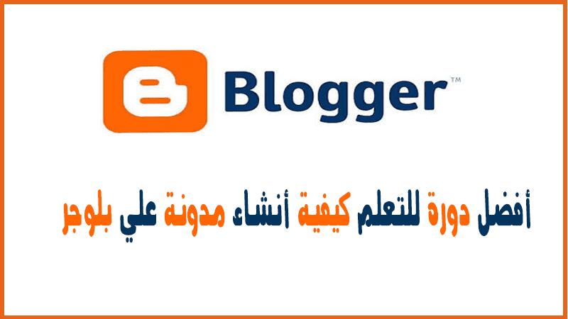 كيفية إنشاء مدونة بلوجر بالتفصيل مجاني