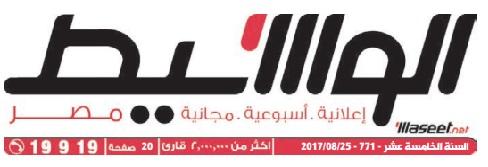 وظائف وسيط القاهرة عدد الجمعة 25 أغسطس 2017 م