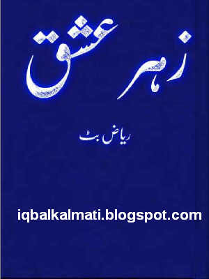 Zehr e Ishq Urdu Novel by Riaz Butt PDF Download