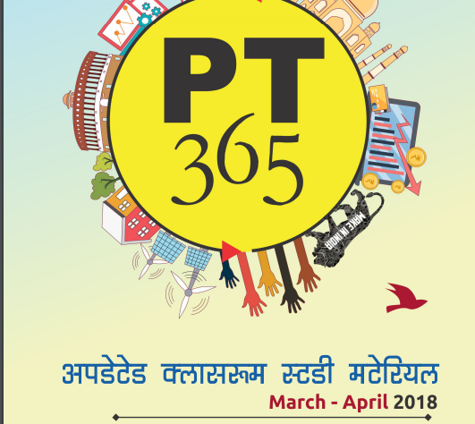 VisionIAS PT - 365 Updated classroom material (March - April 2018) in Hindi Pdf