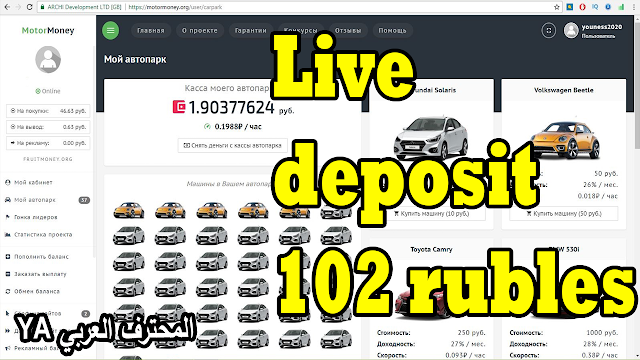 MotorMoney.org deposit and reinvest 102 rubles from payeer live Best MotorMoney Earn free rubles