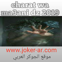 charat wa ma3ani dz 2019 - الجوكر العربي